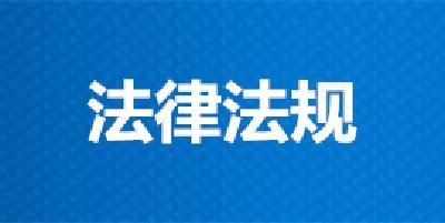 中华人民共和国国务院令第712号