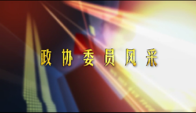 【政协委员风采】李恩良:用心做企业 用情做公益