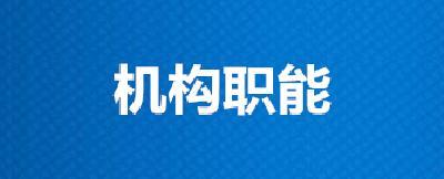 沙洋县文化和旅游局机构概况及主要职责
