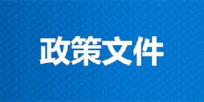 中共沙洋县审计局机构职能