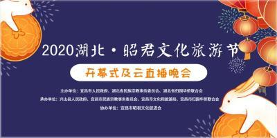 """""""2020湖北·昭君文化旅游节"""" 开幕式"""