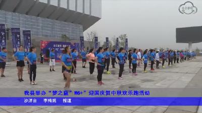 """我县举办""""梦之蓝·M6+""""迎国庆贺中秋欢乐跑活动"""