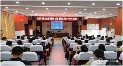 沙洋县电教装备馆组织开展智慧校园平台使用培训