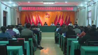 县五届人大常委会第三十次会议召开
