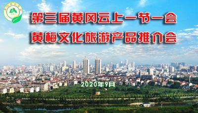 【黄冈一节一会】黄梅县文化旅游暨地标优品云上推介活动