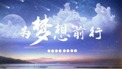 庆国庆 齐观影 为梦想前行