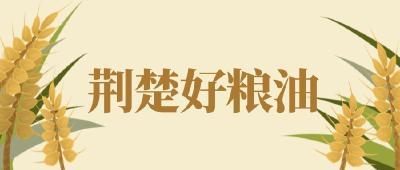 """沙洋:又有4种香米喜获""""荆楚好粮油""""品牌"""