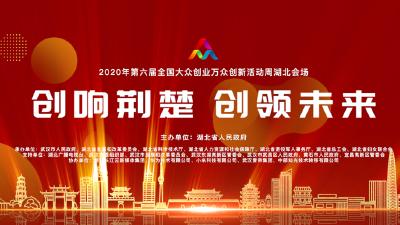 直播: 2020年第六届全国双创活动周湖北会场启动
