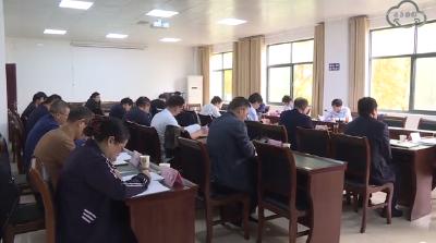 全县贯彻落实中央支持一揽子政策专题推进会会议召开