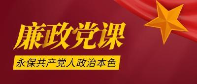 沙洋县退役军人事务局党组多举措加强党风廉政建设