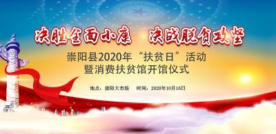 """直播:崇阳县2020年""""扶贫日""""活动暨消费扶贫馆开馆仪式"""