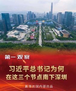 习近平总书记为何在这三个节点南下深圳