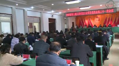 县五届人大常委会第三十一次会议召开