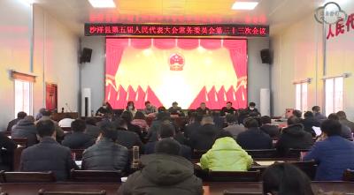 刘良平主持召开县五届人大常委会第三十三次会议
