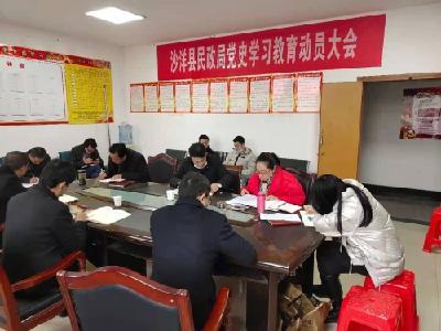 沙洋县民政局召开党史学习教育动员大会