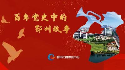 直播:百年党史中的鄂州故事