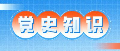 """【党史知识】""""不忘初心、牢记使命"""""""