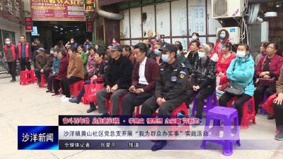 """V视丨沙洋镇黄山社区党总支开展""""我为群众办实事""""实践活动"""