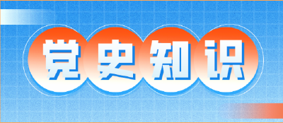 【党史知识】第三章党的中央组织