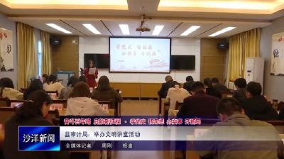 V视丨县审计局:举办文明讲堂活动