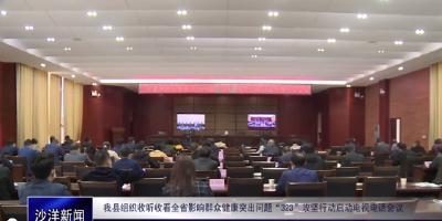 "V视丨我县组织收听收看全省影响群众健康突出问题""323""攻坚行动启动电视电话会议"