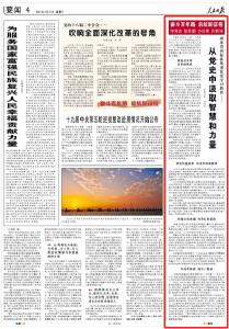 【媒体聚焦】人民日报聚焦湖北:高标准推进党史学习教育