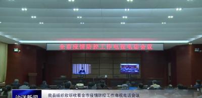 V视丨我县组织收听收看全市疫情防控工作电视电话会议