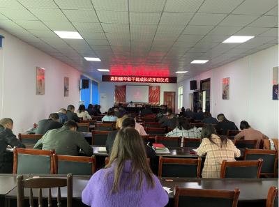 高阳镇年轻干部成长班开班仪式举行