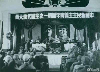 党史百年天天读 · 4月11日