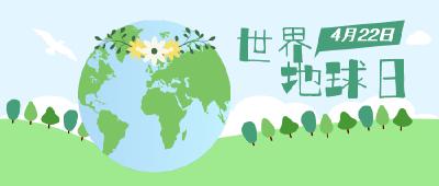 沙洋县自然资源和规划局积极开展世界地球日宣传活动