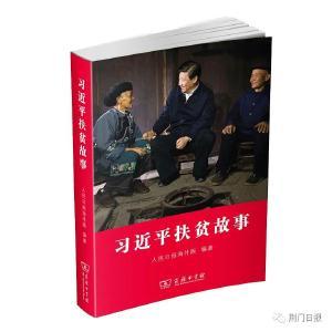 世界读书日!市委书记王祺扬向您推荐六本好书