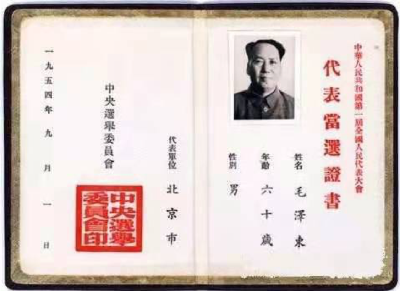 【党史故事】新中国第一次普选人民代表