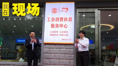 刚刚,秭归县工会消费扶贫服务中心暨广电商城揭牌!
