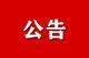 秭归县红十字会接受社会爱心捐赠公告
