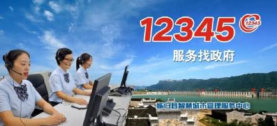 """水田坝乡:""""12345""""架起群众连心桥"""