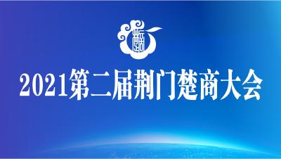 直播|2021第二届荆门楚商大会