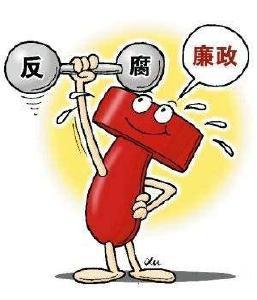秭归县人社局组织观看警示教育片《贪欲不遏 自毁人生》