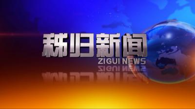 秭归新闻2021-09-18