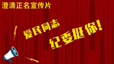 《爱民同志,纪委挺你!》