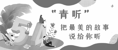 青听 | 《九歌 • 国殇》——吾辈青年当自强