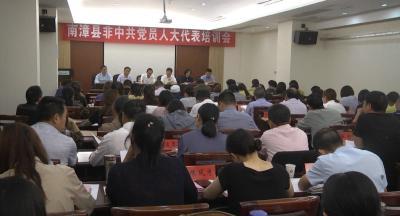 南漳新闻丨我县举办非中共党员人大代表专题培训会