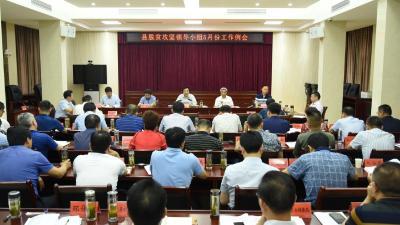 南漳新闻丨县脱贫攻坚领导小组召开5月份工作例会
