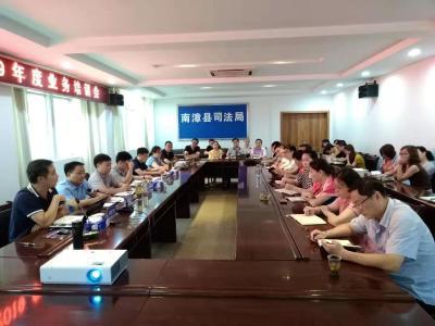 县司法局开展全县司法行政系统业务培训活动