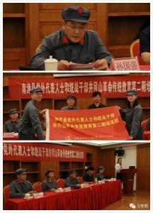 南漳县组织党外代表人士和统战干部赴井冈山开展红色革命传统教育