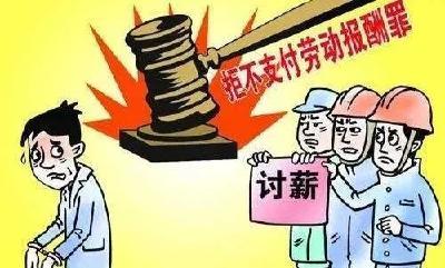 拘他!南漳一老板拖欠31名工人26万多元工资