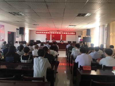 县委第四巡察组巡察清河管理区党委情况反馈会召开