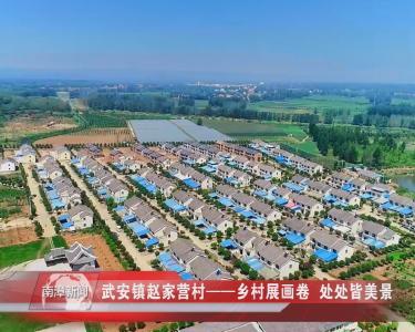 南漳新闻丨武安镇赵家营村——乡村展画卷  处处皆美景
