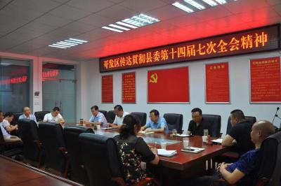南漳经济开发区传达贯彻县委十四届七次全会精神