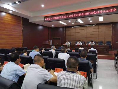 【快讯】县委第三巡察组巡察县人力资源和社会保障局党组情况反馈会召开