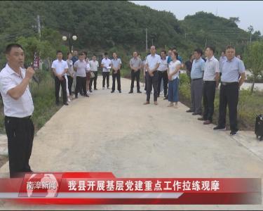 南漳新闻丨我县开展基层党建重点工作拉练观摩